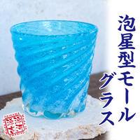 泡星型モール グラス① 4色