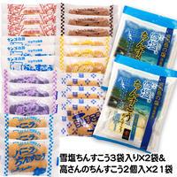 雪塩ちんすこう2袋&高(こう)さんちんすこう21袋 お試しセット コロナに負けるな 応援 沖縄県産 お土産 送料無料 食品ロス