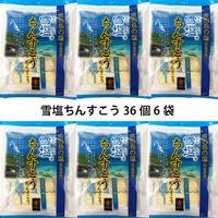 雪塩ちんすこう6袋お試しセット コロナに負けるな 応援 沖縄県産 お土産 送料無料 食品ロス