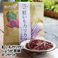 紅いもカリカリしょうが黒糖8つセット コロナに負けるな 応援 沖縄県産 お土産 送料無料 食品ロス