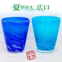 夏グラス 広口 2色