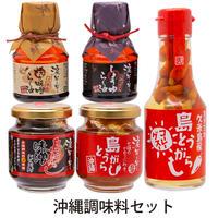 沖縄調味料お試しセット コーレーグスー150 しょうゆラー油 味噌ラー油 味噌じゃん 辛味噌
