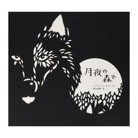 """月夜の森で """"Pleine Lune"""" Japanese Edition"""
