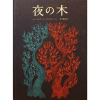 """夜の木(第8刷)""""The Night Life of Trees"""" Japanese Edition"""