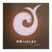 """世界のはじまり(第3刷)""""Creation"""" Japanese Edition"""