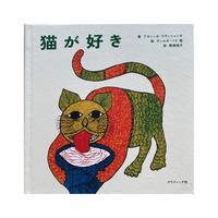 """猫が好き """"I Like Cats"""" Japanese Edition, 2nd-hand Book"""