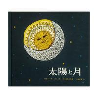 """太陽と月(第2刷)""""Sun and Moon"""" Japanese Edition"""