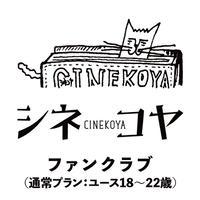 シネコヤ・ファンクラブ(通常プラン:ユース)