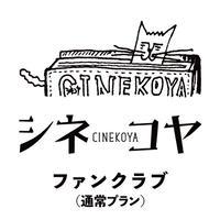 シネコヤ・ファンクラブ(通常プラン)