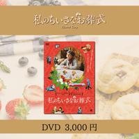 DVD『私のちいさなお葬式』