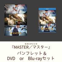 『MASTER/マスター』パンフレット&DVD or Blu-rayセット