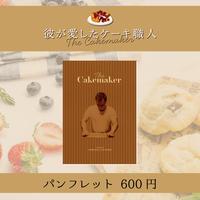 『彼が愛したケーキ職人』パンフレット