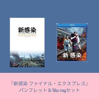 ★マ・ドンソク生誕祭『新感染 ファイナル・エクスプレス』パンフレット&Blu-rayセット