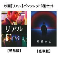 【キム・スヒョン生誕祭】映画『リアル』パンフレット2種セット