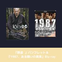 ★ハ・ジョンウ生誕祭『群盗』パンフレット&『1987、ある闘いの真実 』Blu-rayセット