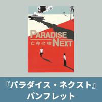 『パラダイス・ネクスト』パンフレット