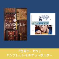 『色男ホ・セク』シネマート公開1周年記念!パンフレット&チケットホルダー