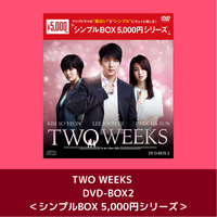 「TWO WEEKS」 シンプルDVD-BOX2