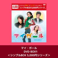 「マイ・ガール」シンプルDVD-BOX1