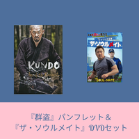 ★マ・ドンソク生誕祭『群盗』パンフレット&『ザ・ソウルメイト』DVDセット