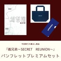 『義兄弟~SECRET REUNION~』パンフレットプレミアムセット