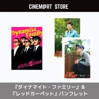 ☆2PM日本デビュー10周年記念『ダイナマイト・ファミリー』& 『レッドカーペット』パンフレット