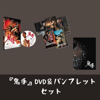 『鬼手<キシュ>』DVD&パンフレットセット