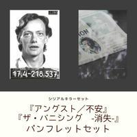 『アングスト/不安』『ザ・バニシング -消失-』シリアルキラーパンフレットセット