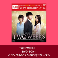 「TWO WEEKS」シンプルDVD-BOX1