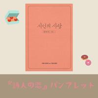 『詩人の恋』パンフレット