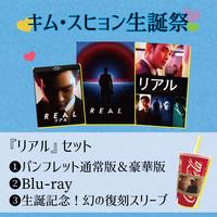 【キム・スヒョン生誕祭】Blu-ray『リアル』&パンフレット通常版&豪華版セット