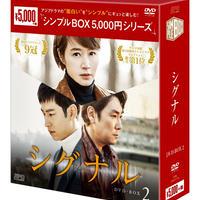 ★チョ・ジヌン生誕祭シンプルDVDBOX「シグナル」2