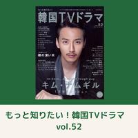 ☆【キム・ナムギル生誕祭】もっと知りたい!韓国TVドラマ 52