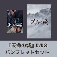 『天命の城』DVD&パンフレットセット