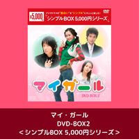 「マイ・ガール」シンプルDVD-BOX2
