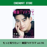 もっと知りたい! 韓国TVドラマ vol.96