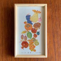 小さな版画絵ayako   「果実-1」   1012-8