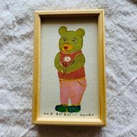 小さな版画絵ayako  「もじもじ」5