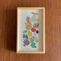 小さな版画絵ayako「果実」4−7