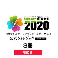 コスプレイヤー・オブ・ザ・イヤー2020 公式フォトブック(3冊、宅配便)