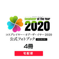 コスプレイヤー・オブ・ザ・イヤー2020 公式フォトブック(4冊、宅配便)