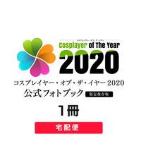 コスプレイヤー・オブ・ザ・イヤー2020 公式フォトブック(1冊、宅配便)