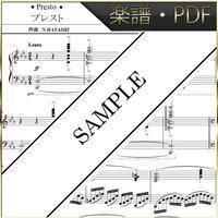 【楽譜/PDF】プレスト