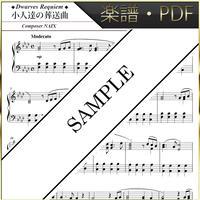 【楽譜/PDF】NAIX : 小人達の葬送曲