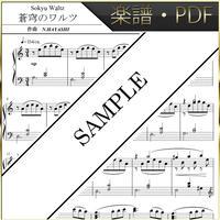 【楽譜/PDF】蒼穹のワルツ