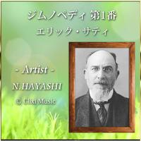 【MP3】サティ_ジムノペディ第1番