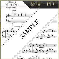 【楽譜/PDF】NAIX : 絆 - きずな -