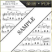 【楽譜/PDF】NAIX : かわいいワルツ