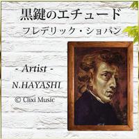 【MP3】ショパン 黒鍵のエチュード Op.10-5