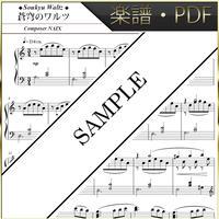 【楽譜/PDF】NAIX : 蒼穹のワルツ